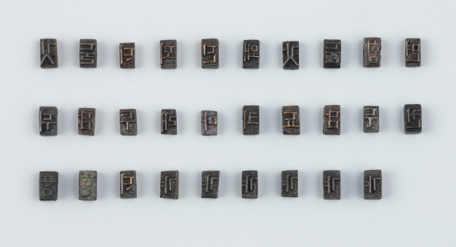 Hangeul metal type from the Joseon era
